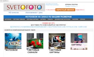 svetofoto.ru