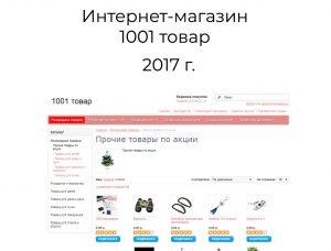 Разработка интернет-магазина 1001 товар