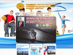разработка спортивного сайта