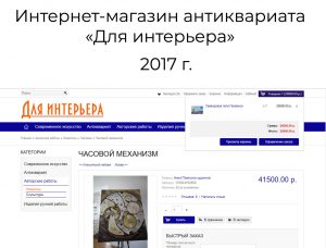 Интернет-магазин антиквариата «Для интерьера»