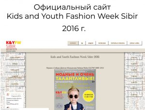 Официальный сайт Kids and Youth Fashion Week Sibir
