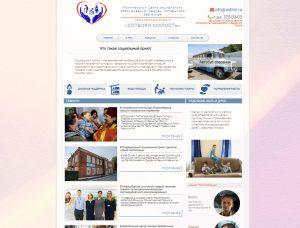 Разработка сайта благотворительной организации