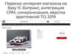 Разработка интернет-магазина 2019