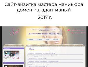 Разработка сайта визитки